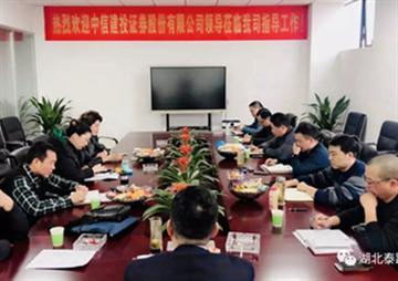 【常务理事动态】湖北泰跃总公司与各分公司举行2019年度经营目标责任签订仪式暨各分公司述职会议