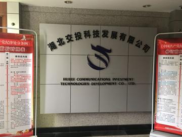 热烈欢迎湖北交投科技发展有限公司申请成为省安协会员单位