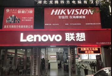 热烈欢迎湖北龙腾四方电脑有限公司申请成为省安协会员单位