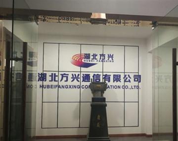 热烈欢迎湖北方兴通信有限公司申请成为省安协会员单位