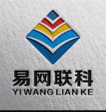 热烈欢迎湖北易网联科科技有限公司申请成为省安协会员单位
