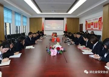 宜昌金牛押运保安服务有限公司召开年初工作部署会