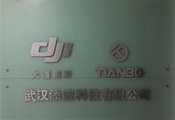 热烈欢迎武汉添波科技有限公司申请成为省安协理事单位