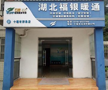 热烈欢迎湖北福银暖通工程有限公司申请成为省安协会员单位