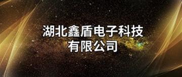 热烈欢迎湖北鑫盾电子科技有限公司申请成为省安协会员单位