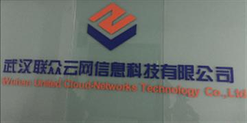 热烈欢迎武汉联众云网信息科技有限公司申请成为省安协会员单位