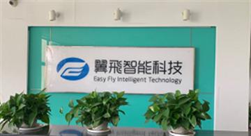 热烈欢迎翼飞智能科技(武汉)有限公司申请成为省安协会员单位