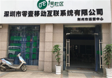热烈欢迎荆州市灵翼智能工程有限公司申请成为省安协会员单位