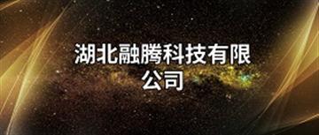 热烈欢迎湖北融腾科技有限公司申请成为省安协会员单位