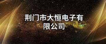 热烈欢迎荆门市大恒电子有限公司申请成为省安协会员单位