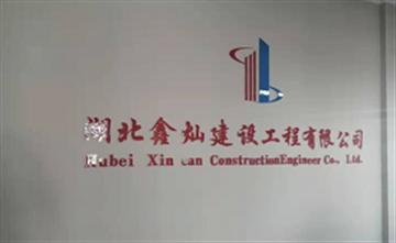 热烈欢迎湖北鑫灿建设工程有限公司申请成为省安协会员单位