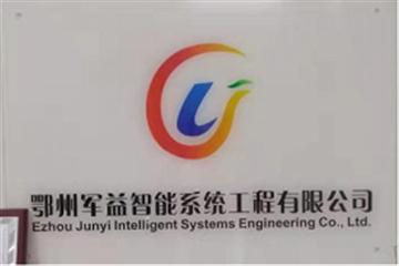 热烈欢迎鄂州军益智能系统工程有限公司申请成为省安协会员单位