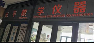 热烈欢迎十堰元平教学仪器有限公司申请成为省安协会员单位