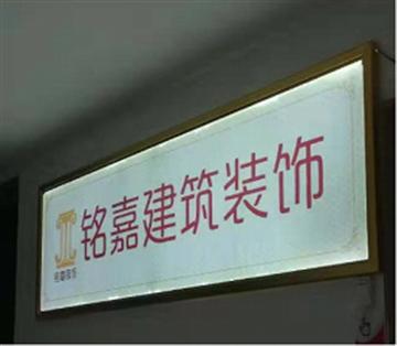 热烈欢迎恩施州铭嘉装饰工程有限责任公司申请成为省安协会员单位
