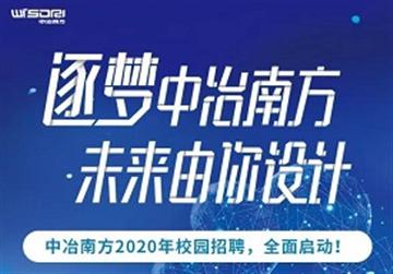 副会长动态|中冶南方2020年校园招聘全面启动!