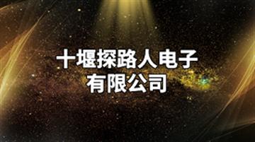 热烈欢迎十堰探路人电子有限公司申请成为省安协会员单位