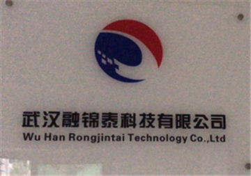 热烈欢迎武汉融锦泰科技有限公司申请成为省安协会员单位