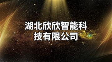 热烈欢迎湖北欣欣智能科技有限公司申请成为省安协会员单位