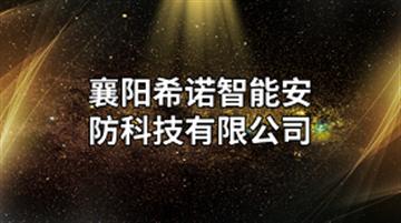 热烈欢迎襄阳希诺智能安防科技有限公司申请成为省安协会员单位