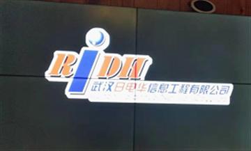 热烈欢迎武汉日电华信息工程有限公司申请成为省安协会员单位