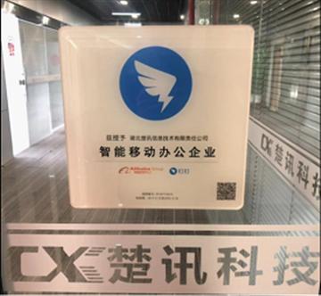 热烈欢迎湖北楚讯信息技术有限责任公司申请成为省安协会员单位